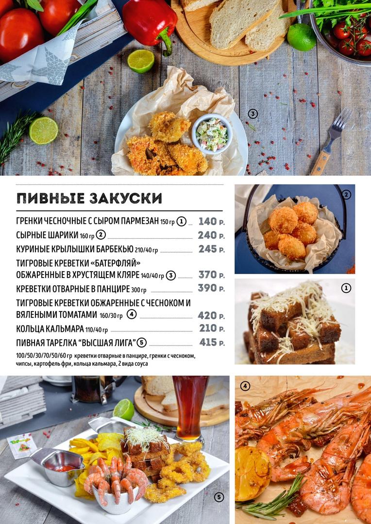 Меню M's Grand Cafe - Пивные закуски