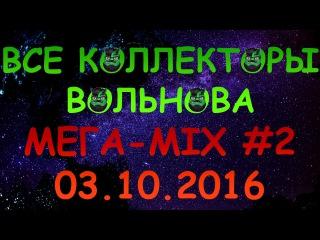 Вольнов MEGA-MIX - Все коллекторы - All-in-ONE ()
