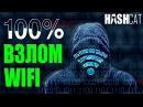 400 ТЫСЯЧ ПАРОЛЕЙ В СЕКУНДУ Hashcat Aircrack NG Как защитить WiFi сеть от взлома? UnderMind