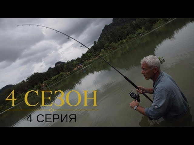Речные Монстры 4 сезон 4 серия Азиатский убийца