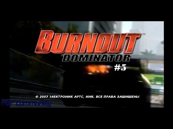 Прохождение Burnout Dominator PSP 5 Серия Хотрод конец и Серия Суперкары начало