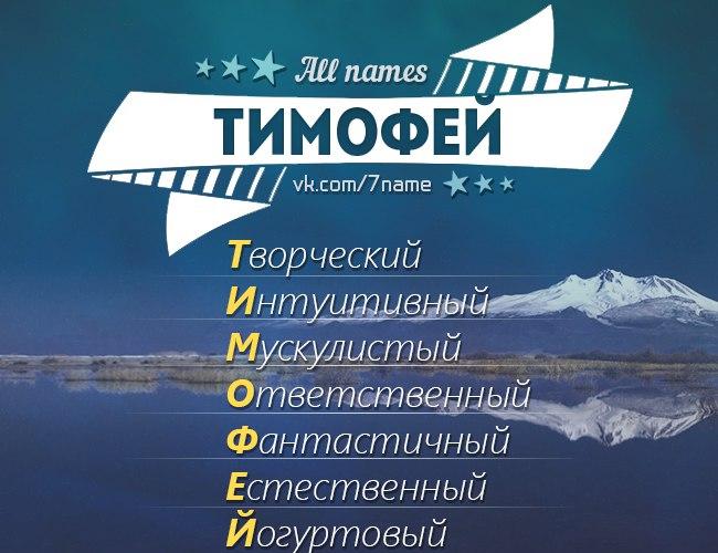 Картинки имя тимоша
