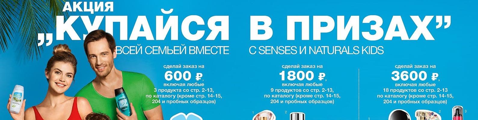 Avon красноярск адреса купить косметику в тамбове оптом