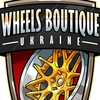 Wheels Boutique Ukraine