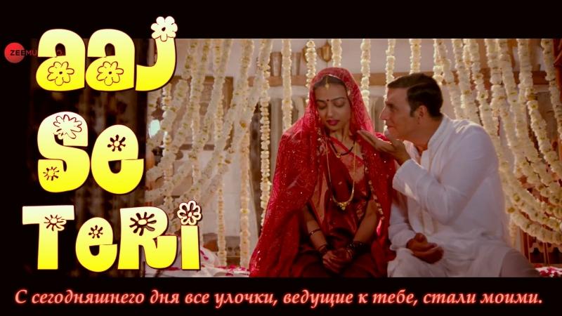 Aaj Se Teri ¦ Padman ¦ Akshay Kumar Radhika Apte ¦ Arijit Singh ¦ Amit Trivedi (рус.суб.)