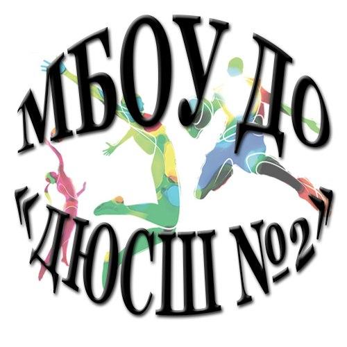 МБОУ Муниципальное бюджетное образовательное учреждение дополнительного образования «Детско-юношеская спортивная школа № 2»