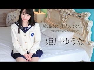 Yuna Himekawa PornMir, Японское порно вк, new Japan Porno, Uncensored, All Sex, BlowJob, School Girl, Cum In Mouth, Cream Pie