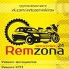 Круглосуточный Автосервис, мотосервис RemZona24