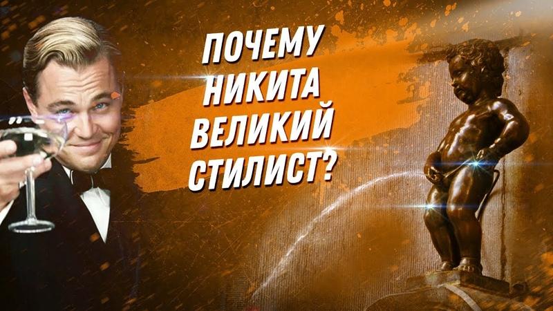 Почему Никита великий стилист Бизнес сказки с Дмитрием Вашешниковым ДВИК