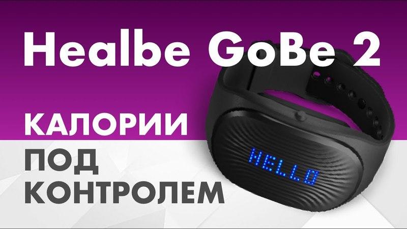 Фитнес браслет Healbe GoBe 2 ОБЗОР на русском