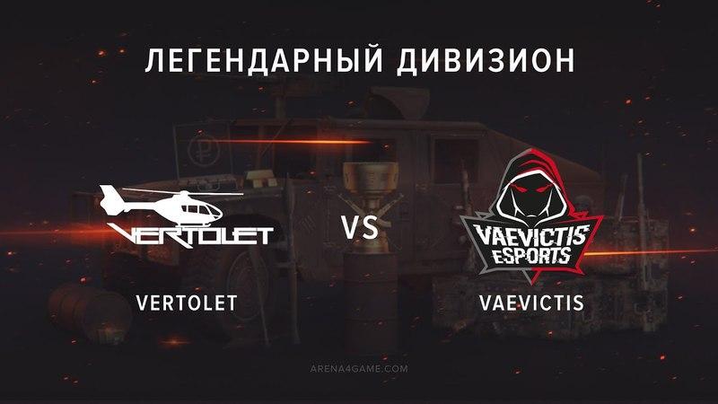 Vaevictis vs Vertolet @Pb Легендарный дивизион VIII сезон Арена4game