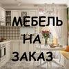 Кухни| Шкафы-купе| Гардеробные | МЕБЕЛЬ НА ЗАКАЗ