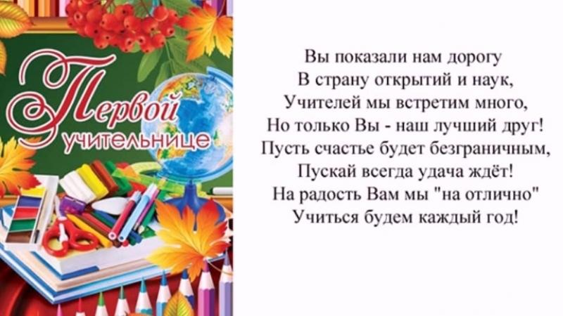 тип поздравления самой лучшей учительнице на выпускной 4 класс йовович прекрасно