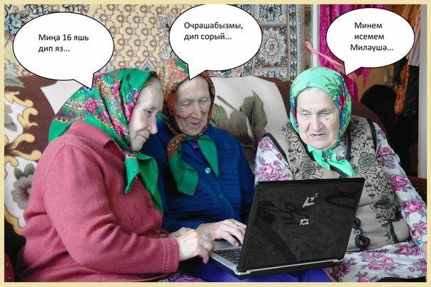 услугам веселые картинки на татарском по-матерински изливало землю