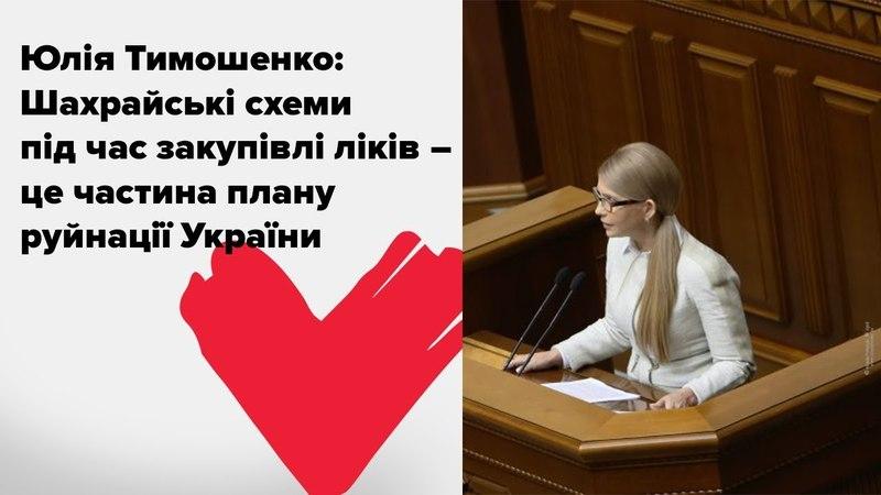 Юлія Тимошенко Шахрайські схеми під час закупівлі ліків це частина плану руйнації України