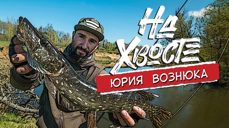 НА ХВОСТЕ Юрия Вознюка Весенняя ловля щуки на спиннинг Тетерев КОНКУРС