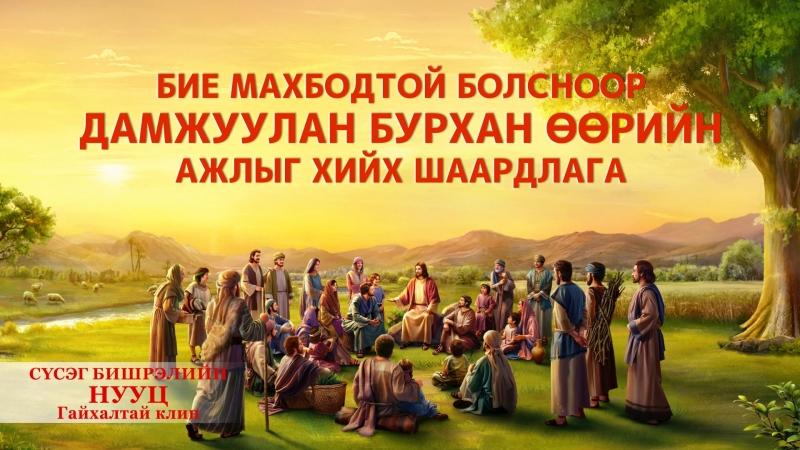 Бие махбодтой болсноор дамжуулан Бурхан Өөрийн ажлыг хийх шаардлага