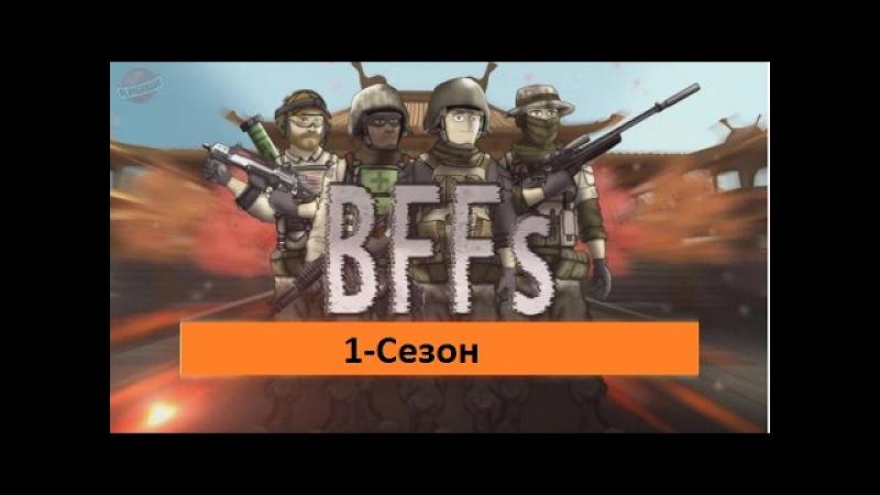 Друзья по Battlefield 1сезон Battlefield Friends без вставок рус HD