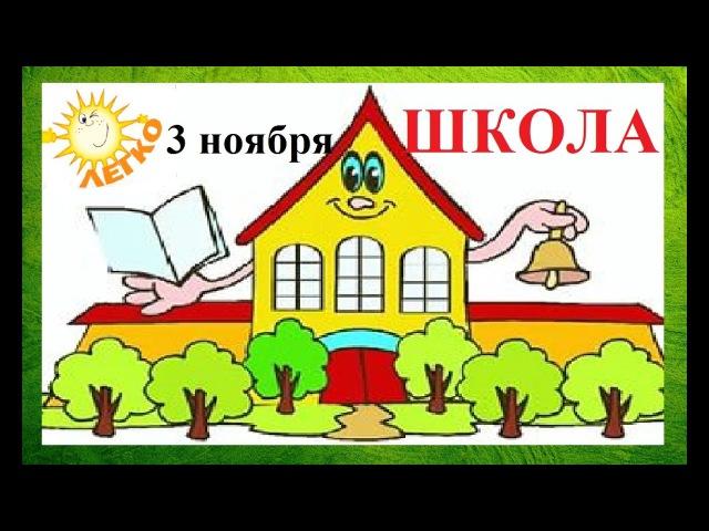Школа клуба Легкоот Светланы Козакова, 3 ноября 2016, leg-ko.biz