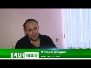 Выпуск от  Максим Аверин на сцене ГДК - Стерлитамакское телевидение