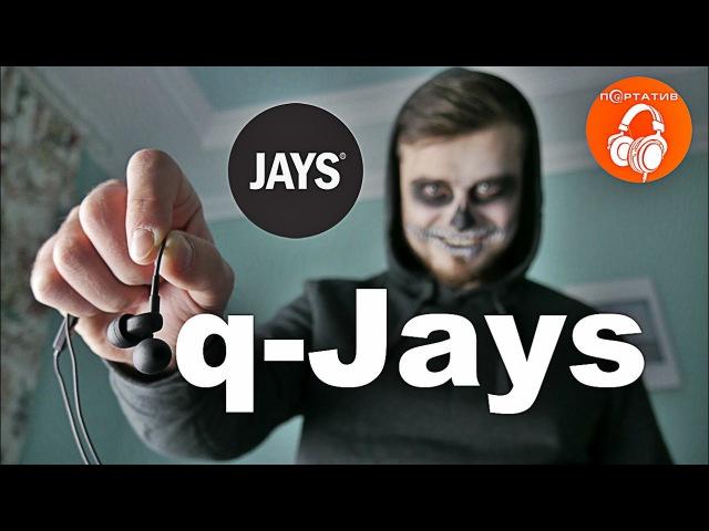 Jays q Jays Страшный обзор референсных наушников
