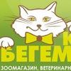 КотБегемот- ветеринарный врач , зоотовары МОЖГА