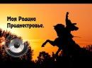 Моя Родина Приднестровье.