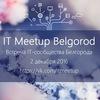 IT Meetup Belgorod