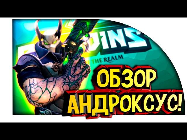 Paladins АНДРОКСУС ОБЗОР ПЕРСОНАЖЕЙ 1