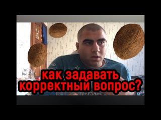 Арсен Маркарян.Как задавать корректный вопрос?