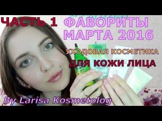 Фавориты Марта 2016 - часть 1: Уходовая косметика для лица