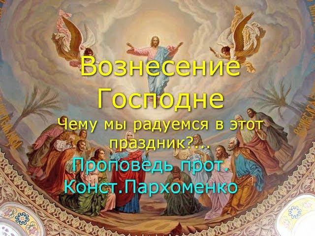 Вознесение Господне Чему мы радуемся в этот праздник
