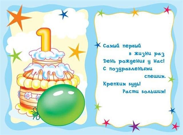 Поздравления родителям с днем рождения годик сыну