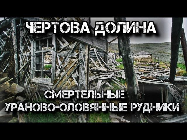 ✔️Долина Смерти Урановый рудник Бутугычаг