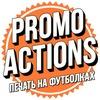 PromoAction. Футболки от 1 штуки на заказ