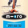 Швейцарские Самокаты MICRO в Красноярске