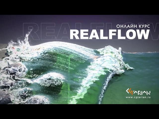 Трейлер курса RealFlow Симуляция жидкостей и динамика твёрдых тел