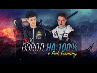 Взвод на 100% побед с Evil_Granny! Стримы с Near_You