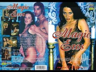 Волшебный эрос / magic eros, 1999 (полнометражный фильм)