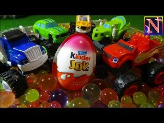 Вспыш и чудо машинки игрушки Киндер сюрприз в шариках Орбиз. Мультики про машинки  Kinder surprise