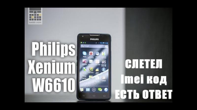 Как восстановить lmei код для Philips Xenium W6610