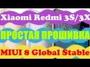 Xiaomi Redmi 3S 3X ПРОСТАЯ ПРОШИВКА на MIUI 8 Global Stable Developer Firmware MiFlash