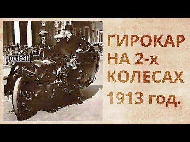 Гирокар Шиловского. Закрытые технологии.