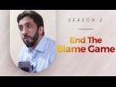End the Blame Game - Amazed by the Quran w/ Nouman Ali Khan