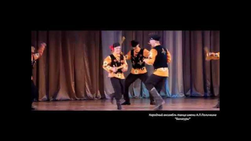 Русский шуточный танец Балагуры. Г. Екатеринбург, 31.05.2015г.