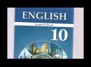 Ingilis dili, Sinif Kitablablarının izahı, 10cu sinif, SƏHİFƏ , 16 - 17