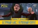 Новая Сказочная Русь 8 сезон, серия 7 | Безумный Бакс | Верховный Ковчег