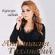 Анастасия Тиханович - Нарисую любовь