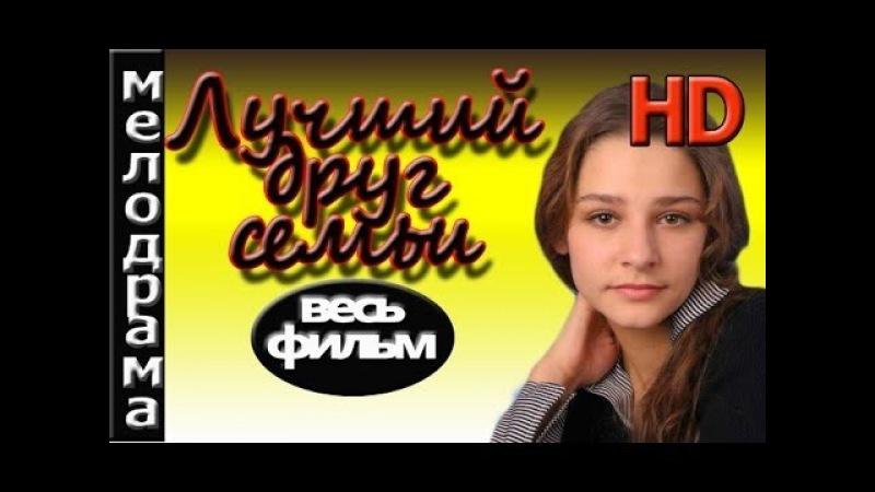 Лучший друг семьи 2016 русская мелодрама 2016 russian movies 2016 melodrama
