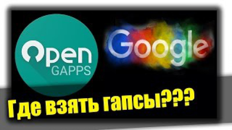 Где взять Gapps Google Apps
